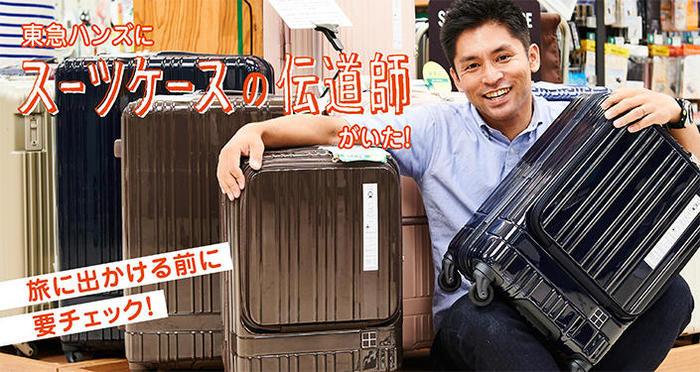 【スーツケースの伝道師が指南】ハンズのトラベルグッズコーナー攻略法