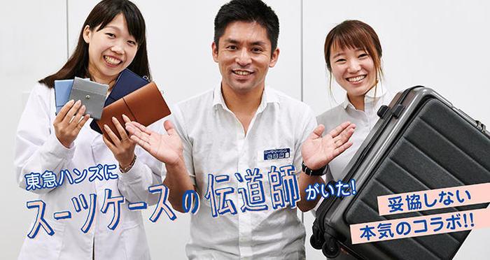 ハンズオリジナルトラベルグッズをスーツケースの伝道師たちが愉快にご紹介
