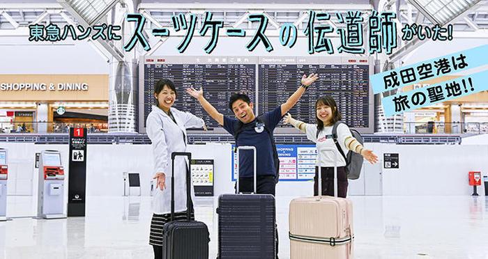 【スーツケースの伝道師】預けた荷物がどうなっているのか、成田空港の裏側まで追いかけてきた