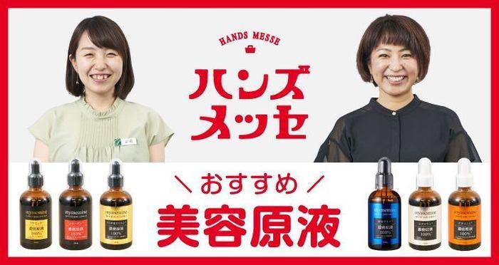 【予告】【ハンズメッセ】人気アイテム! 美容原液をお肌のお悩み別にご紹介!