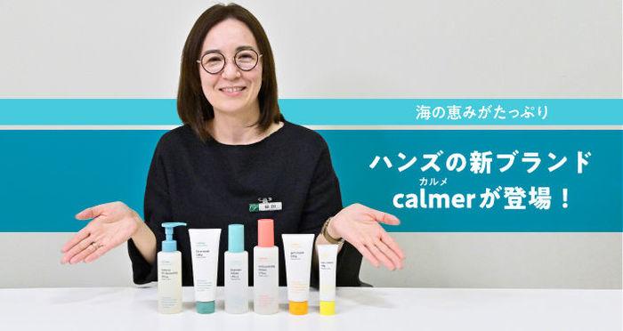 肌も自然も喜ぶ・整う。ハンズの新ブランド「calmer(カルメ)」をご紹介!