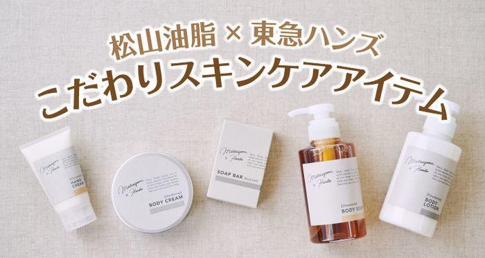 【松山油脂×東急ハンズ】毎日使いたい、こだわりのスキンケアシリーズ。