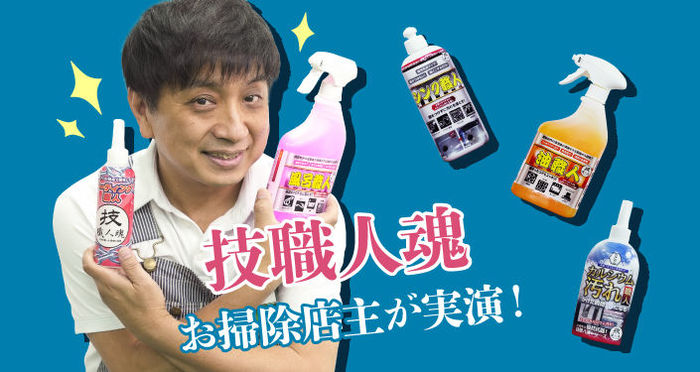 【動画】水回りのキレイをキープ!店主がおすすめお掃除術を解説!〜ポイントはコーティング〜