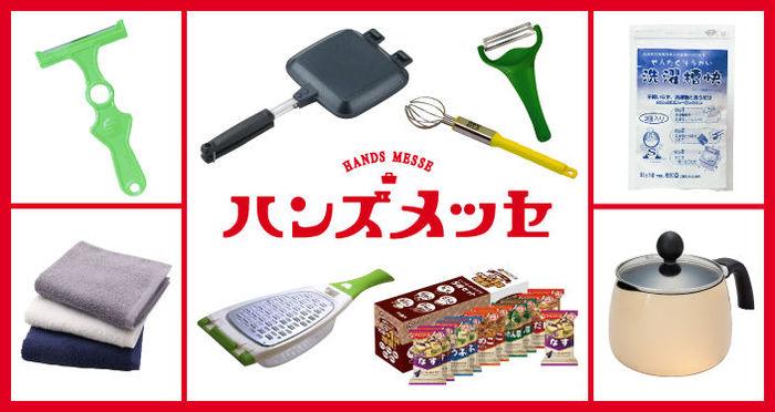 【ハンズメッセ】買うならコレ!おすすめのタオルやキッチンツールなどをドドンとご紹介