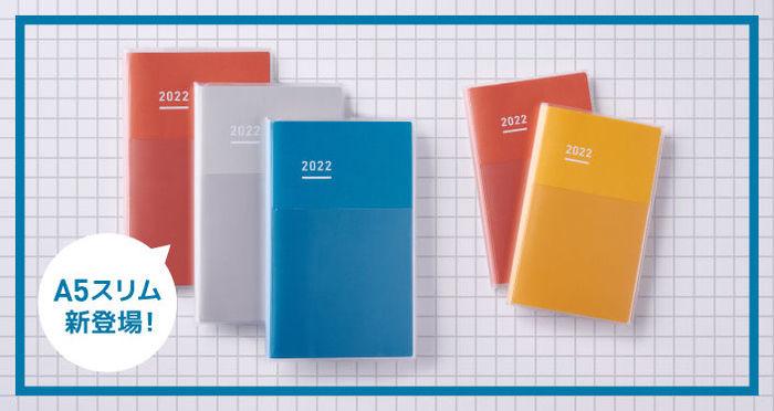 【ハンズで選ぶ2022年手帳】「ジブン手帳 DAYs」にA5スリムサイズが登場!