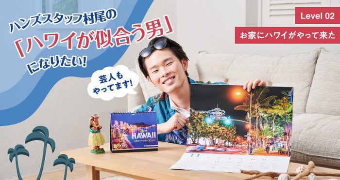【連載】ハワイが似合う男になりたい〜Level 02 お家にハワイがやってきた〜