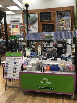 【新宿店】2F旅シタクなる商店 店主サマーフェス第2弾 開催中!