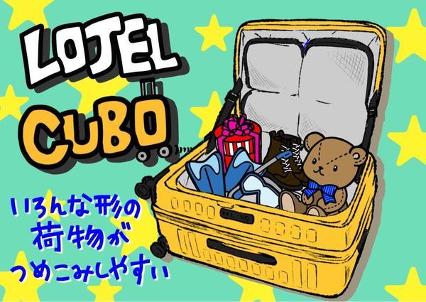 【渋谷店】多機能スーツケース『CUBO』で快適な旅を!